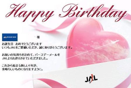 Permalink to 誕生 日 メッセージ 幸せ